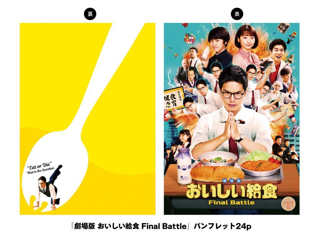 映画 おいしい 給食 映画「おいしい給食 Final